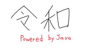 元号 令和 Java