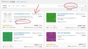 SyntaxHighlighterで検索するとプラグインが見つかります